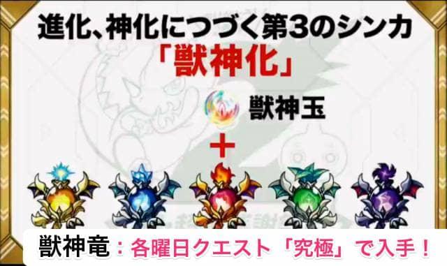 モンスト_獣神竜03