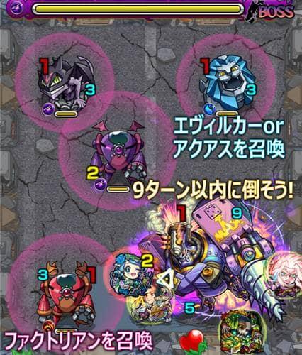 drillmax_boss3_text