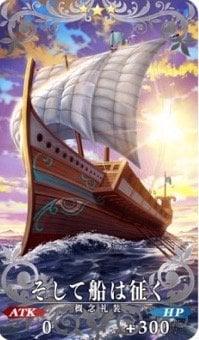 s_そして船は征く