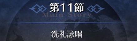 s_11節