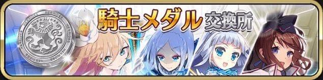 s_騎士メダル