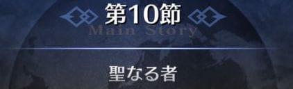 s_10節