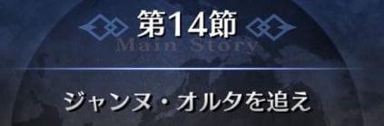 s_14節