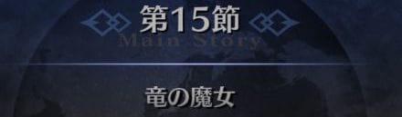 s_15節