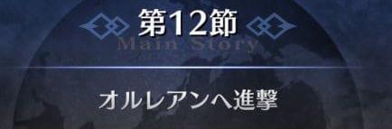 s_12節