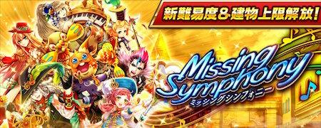 白猫_Missing Symphony_450×180