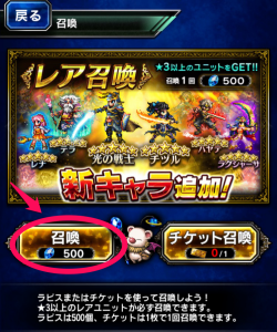 FFBEガチャTOP