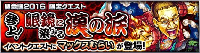 monst_murai_banner