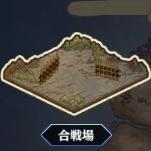 FGO_合戦場