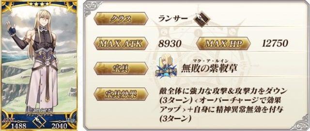 【FGO速報】500万DLキャンペーンとは?/FateGOまとめ情報 | AppMedia