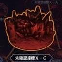 FGO_未確認座標X-G