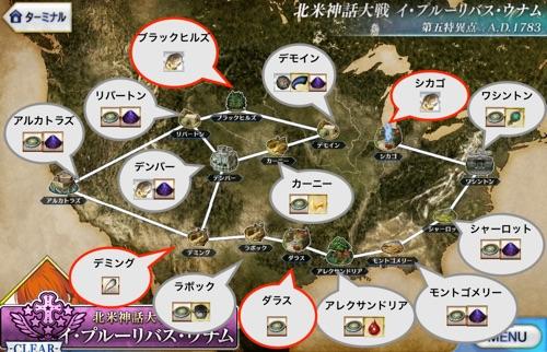 ウナム_ドロップマップ