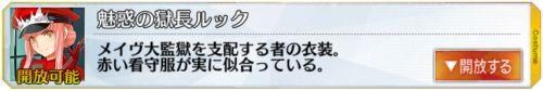 s_魅惑の獄長ルック (1)