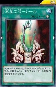 流星の弓ーシール_遊戯王デュエルリンクス