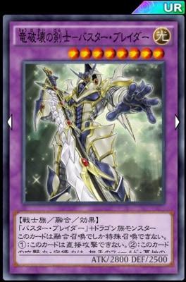 s_竜破壊の剣士バスターブレイダー