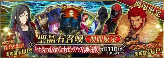 s_Fate/Accel Zero Orderピックアップ召喚