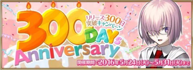 s_300日キャンペーン