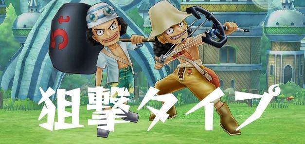s_狙撃タイプ2
