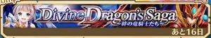 白猫_Divine Dragon's Saga_topbanner