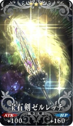 s_宝石剣ゼルレッチ