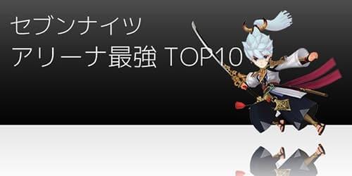 top10ap-min