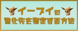 ポケモンGO_イーブイ進化方法-1