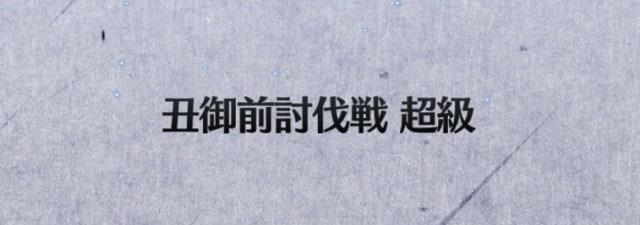 s_丑御前討伐戦」超級