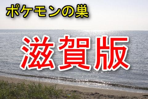 滋賀県ポケモンの巣