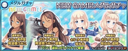 NEW_GAMEメダル