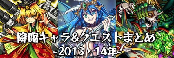 2013-14降臨eyecatch