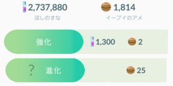 ニンフィア イーブイ ポケモン go 進化