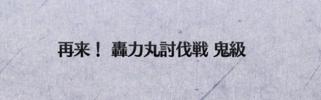 s_轟力丸