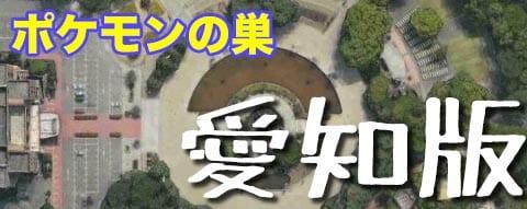 ポケモンの巣愛知県版