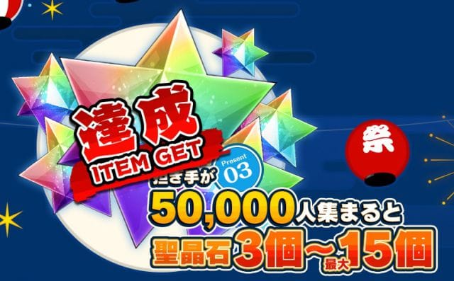 s_ニコ生夏_5万人達成