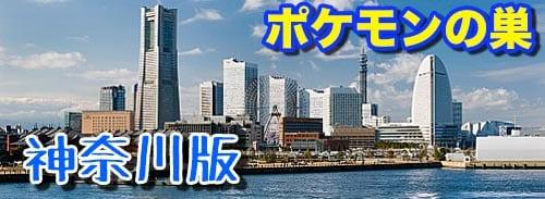 神奈川横浜ポケモンの巣