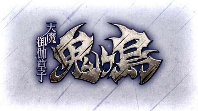 s_鬼ヶ島アイキャッチ