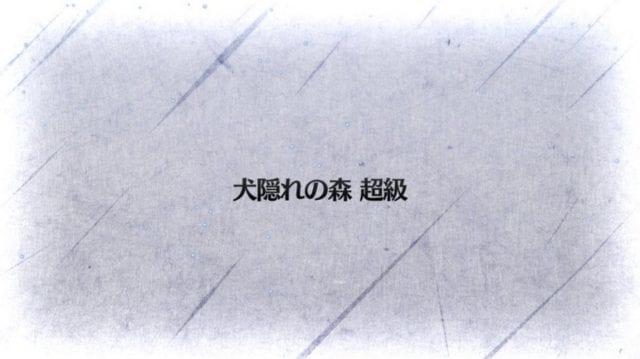 s_鬼ヶ島超級
