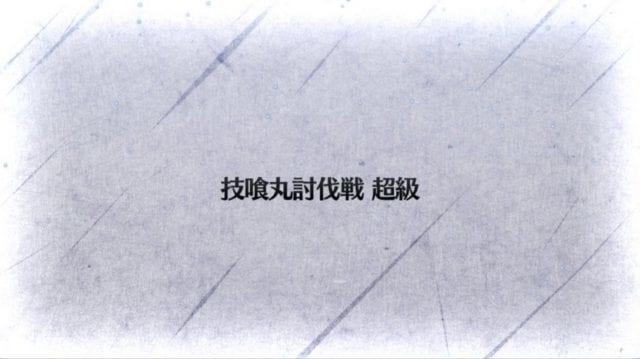 s_技喰丸超級