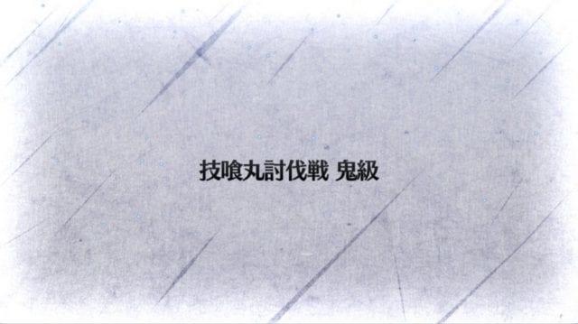 s_技喰丸鬼級