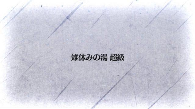 s_雉休みの湯超級