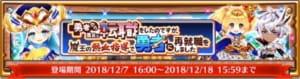 白猫_転職勇者_ガチャ筐体banner