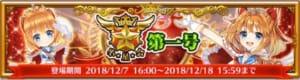 白猫_名星会01_ガチャ筐体banner