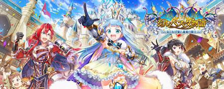 白猫_ジルベスタ物語_banner_450180