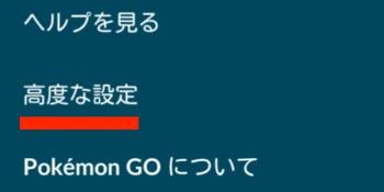 ポケモンGO_高度な設定