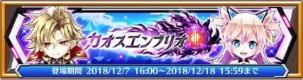 白猫_カオスエンブリオ_ガチャ筐体banner