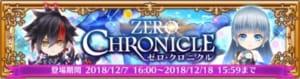 白猫_ゼロクロニクル_ガチャ筐体banner