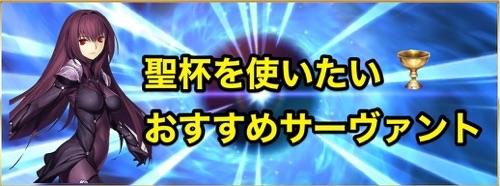 FGO_聖杯-2
