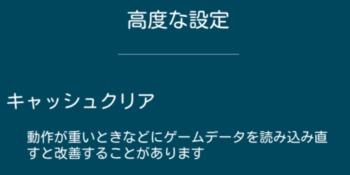 ポケモンGO_キャッシュクリア