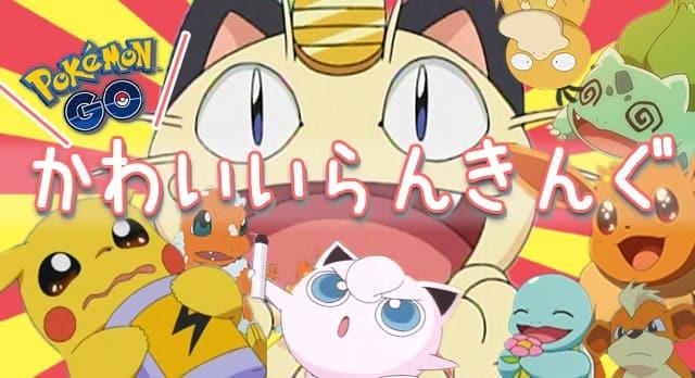 【ポケモンGO】かわいいポケモンランキング!