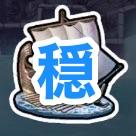 fgo_穏やかな海アイコン